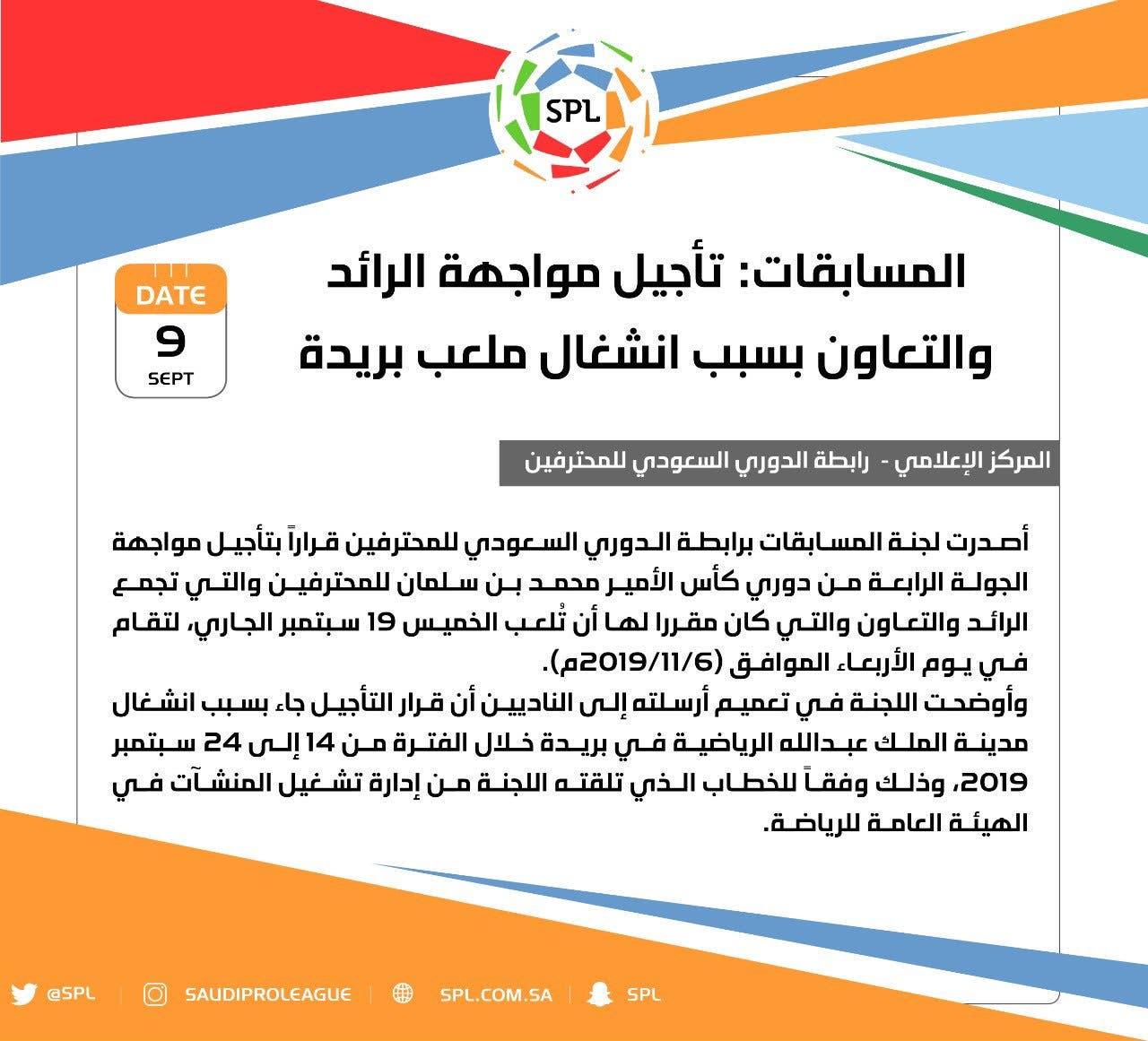 تأجيل لقاء الرائد والتعاون في الدوري السعودي
