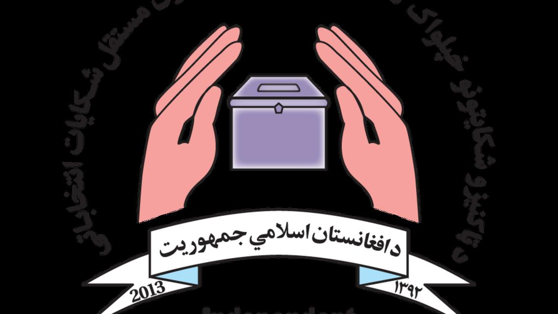 کمیسیون شکایات انتخابات افغانستان استفاده از اطفال در مبارزات انتخاباتی را ممنوع کرد