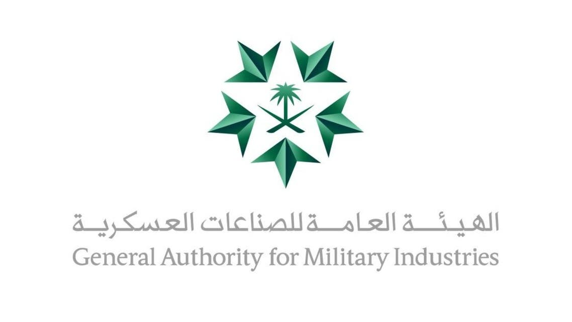 الهيئة العامة للصناعات العسكرية جامي مناسبة