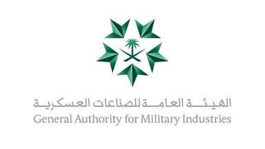 السعودية تبدأ منح تراخيص مزاولة أنشطة الصناعات العسكرية