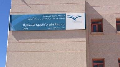 وفاة طالب في مشاجرة بمدرسة غرب الرياض.. وهذه التفاصيل