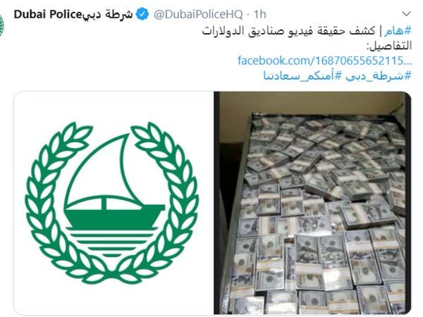 """فيديو لـ""""صناديق مليئة بالدولارات"""".. وشرطة دبي توضح"""
