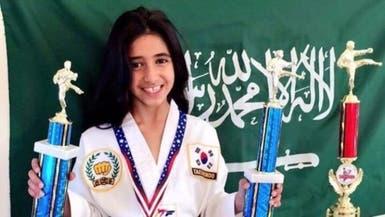 طفلة سعودية تحقق بطولات عالمية بالتايكوندو.. وهذه قصتها