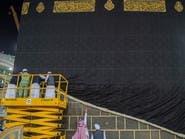 بالصور.. شاهد إسدال ثوب الكعبة المشرفة