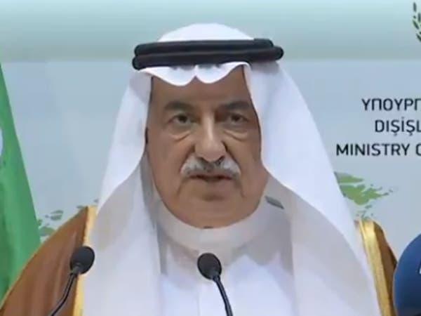 وزير الخارجية السعودي: ندعم مشروعية قبرص وسيادتها
