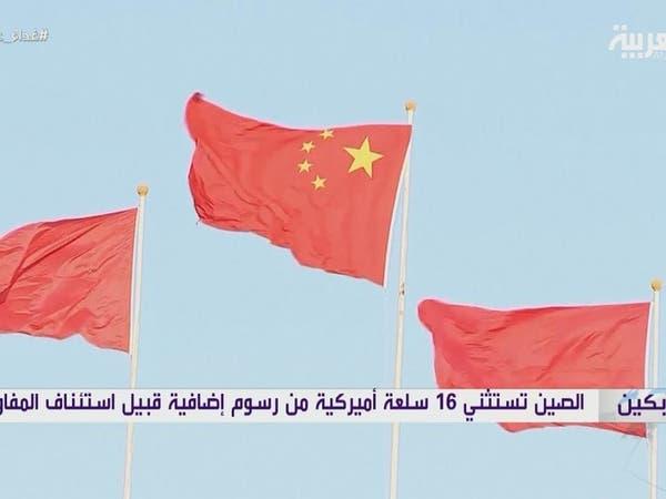 """الصين تعفي منتجات أميركية غير أساسية من الرسوم """"الانتقامية"""""""