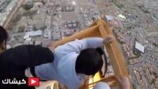 سعودی منچلوں کی فلک بوس کرین سے دارالحکومت الریاض کی سیر