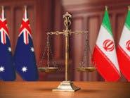 بعد مفاوضات حساسة.. إيران تطلق أستراليين وتبقي ثالثة