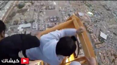مشهد يحبس الأنفاس .. سعوديون يعتلون أعلى رافعة بالرياض