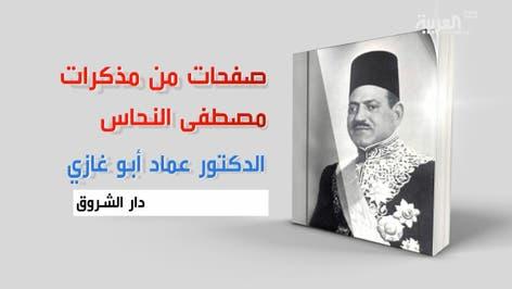 كل يوم كتاب | الدكتور عماد أبو غازي