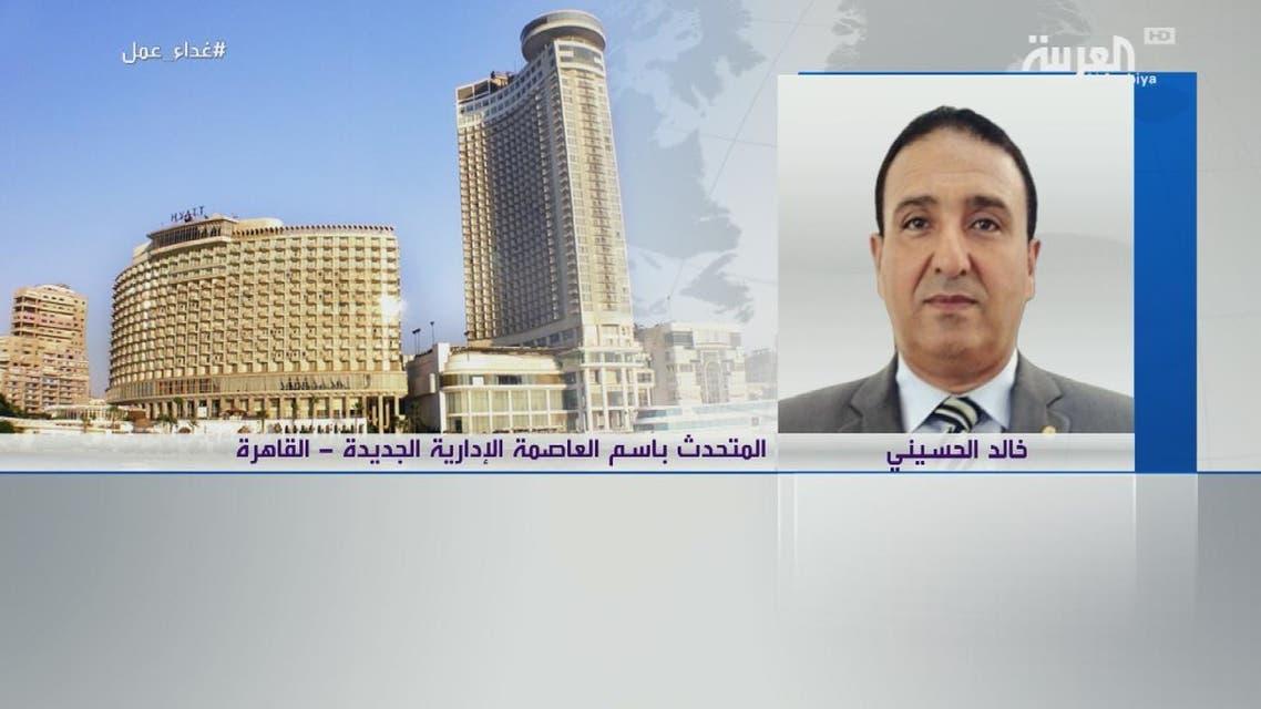 / ينضم الينا عبر الهاتف من القاهرة / خالد الحسيني / المتحدث باسم العاصمة الإدارية الجديدة