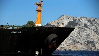 "جبل طارق: إيران لم تلتزم بتعهداتها لنا بشأن ""أدريان داريا"""