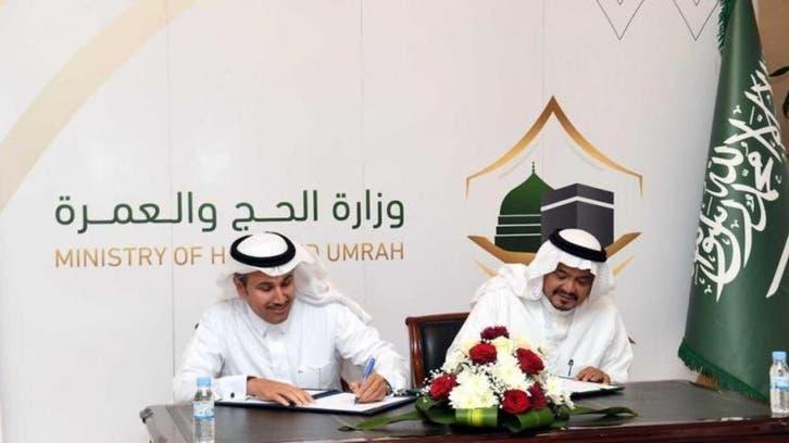 عمرے کے ویزے اب آن لائن ادائیگی پر جاری ہوں گے: سعودی وزارت حج وعمرہ