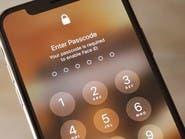 اكتشاف ثغرة في iOS 13 تسمح بتجاوز شاشة القفل