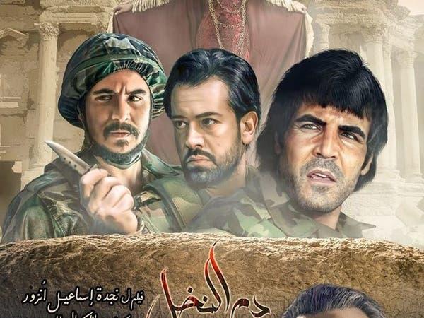 """""""دم النخل"""" يغضب السويداء.. ومخرج شهير يهديه للأسد"""