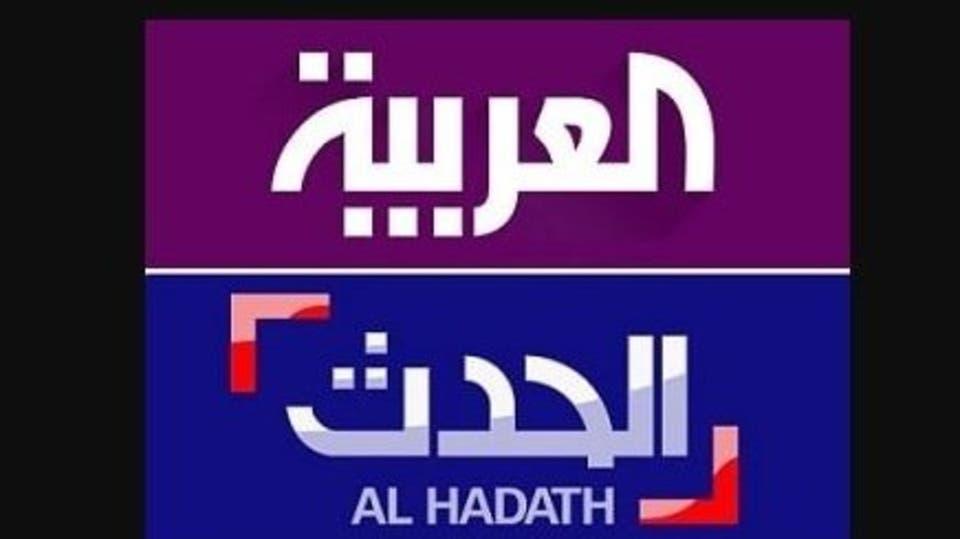 هذه ترددات قناتي العربية و الحدث الجديدة