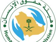 منظمة حقوقية سعودية: سنرصد أي مقاطع تشمل إيذاء الأطفال