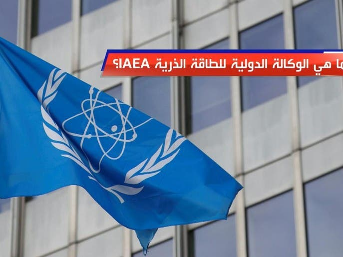 ما هي الوكالة الدولية للطاقة الذرية IAEA ؟