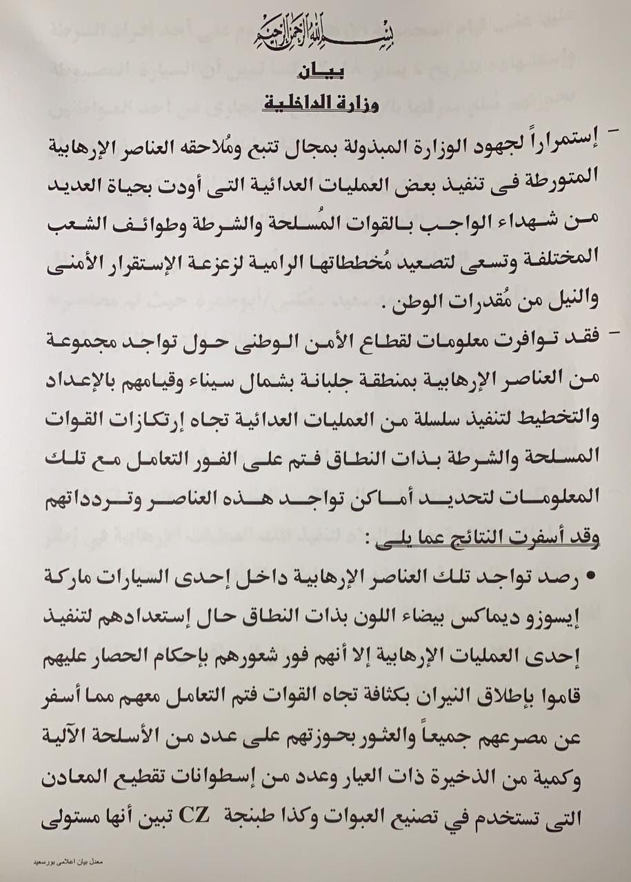 بيان الداخلية المصرية