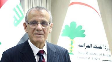 """رافضاً """"ابتزازه"""".. وزير الصحة العراقي يستقيل"""