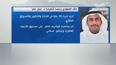 """خالد العمودي رئيساً تنفيذياً لـ""""جبل عمر"""" بدءاً من نوفمبر"""