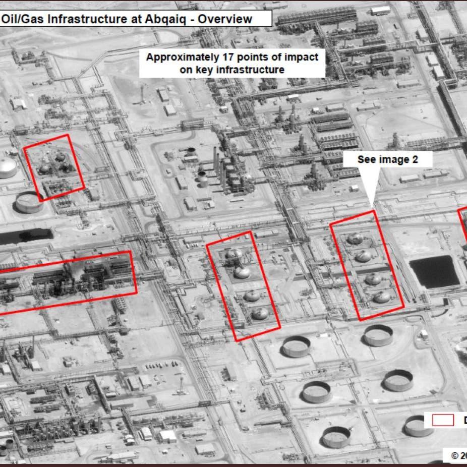 واشنطن تكشف صوراً للهجمات على معملي أرامكو