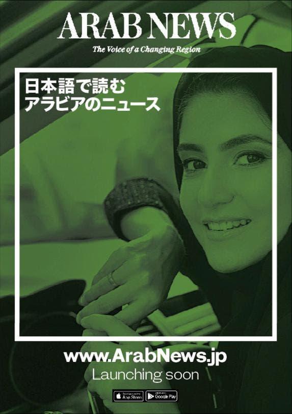"""الإعلان الترويجي للنسخة اليابانية من """"عرب نيوز"""""""