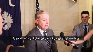 غراهام: يجب أن نجد حلاً رادعاً لتصرفات إيران