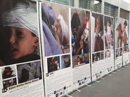 صور.. جرائم الحوثيين في معرض فوتوغرافي بجنيف