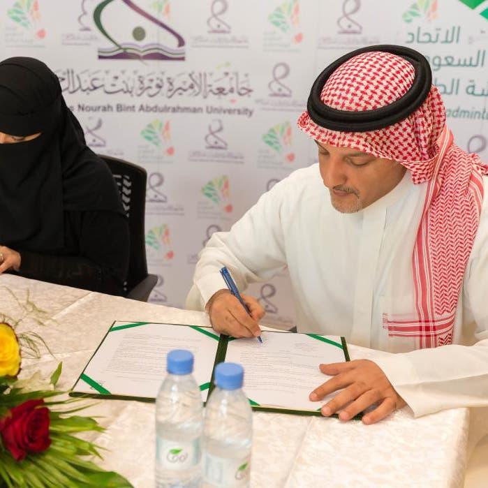 أول أكاديمية لرياضة الريشة الطائرة في السعودية