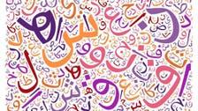 عربی زبان کے وہ الفاظ ،جو متضاد معنی رکھتے ہیں !