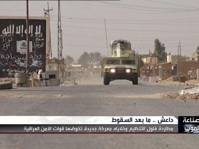 صناعة الموت | داعش.. مابعد السقوط