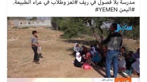 """تلاميذ تعز يدرسون في العراء تحت شجرة و""""إعمار اليمن"""" يتحرك"""