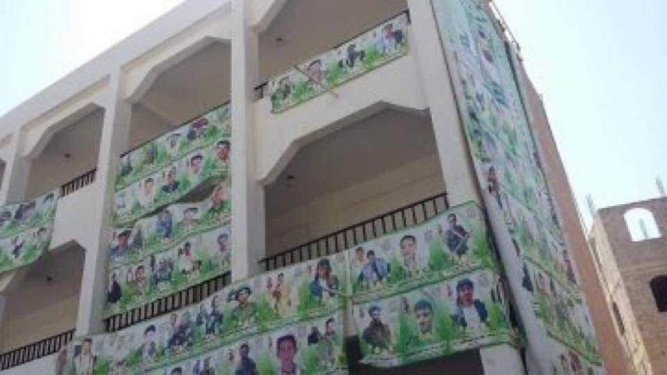 مدارس صنعاء حوائط مبكى لقتلى الحوثيين