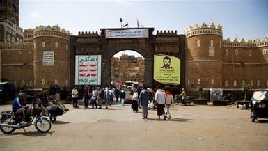 """""""صنعاء مدينة خوف"""".. فيديو يوثق انتهاكات حوثية"""