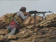 الجيش اليمني يحبط محاولة تسلل ويقتل 4 حوثيين