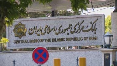عقوبات مشددة...البنك المركزي في إيران على لائحة الإرهاب