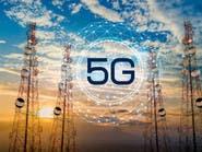 """""""5G"""" سيسهم في نمو اقتصادات المنطقة بـ1.1% وضخ 15 ملياراً"""