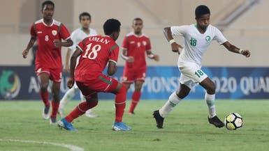 أخضر الناشئين يتعادل مع عمان ويتأهل إلى كأس آسيا 2020