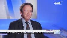 IMF: من المبكر تحديد مدى تأثر اقتصاد السعودية بهجمات أرامكو