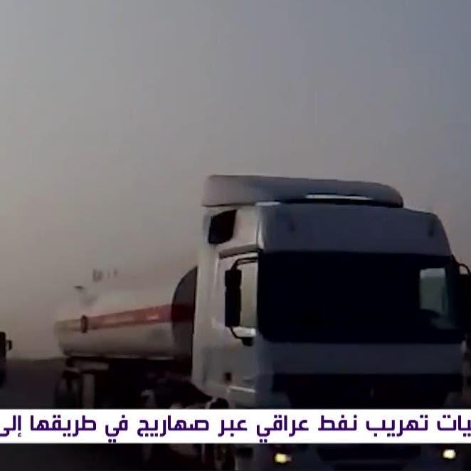 بالأسماء..هؤلاء صقور شبكات تهريب النفط إلى سوريا وأفغانستان