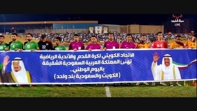 الرياضة الكويتية تحتفي باليوم الوطني السعودي