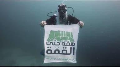 شاهد.. سعوديون يحتفلون باليوم الوطني تحت الماء