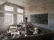 يونيسف: تعليم 3.7 مليون طفل يمني على المحك