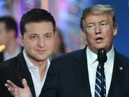 رئيس أوكرانيا: مكالمتي مع ترمب طبيعية ولم أتعرض للضغط