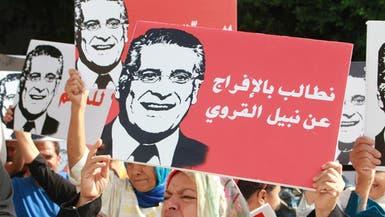 نبيل القروي باقٍ في السجن.. قضاة تونس في إضراب