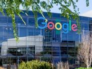 غوغل.. تعديلات بتقارير إخبارية لتجنب قانون فرنسي