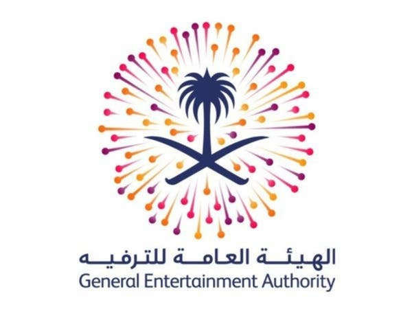 السعودية.. منتدى دولي لصناعة الترفيه في أكتوبر