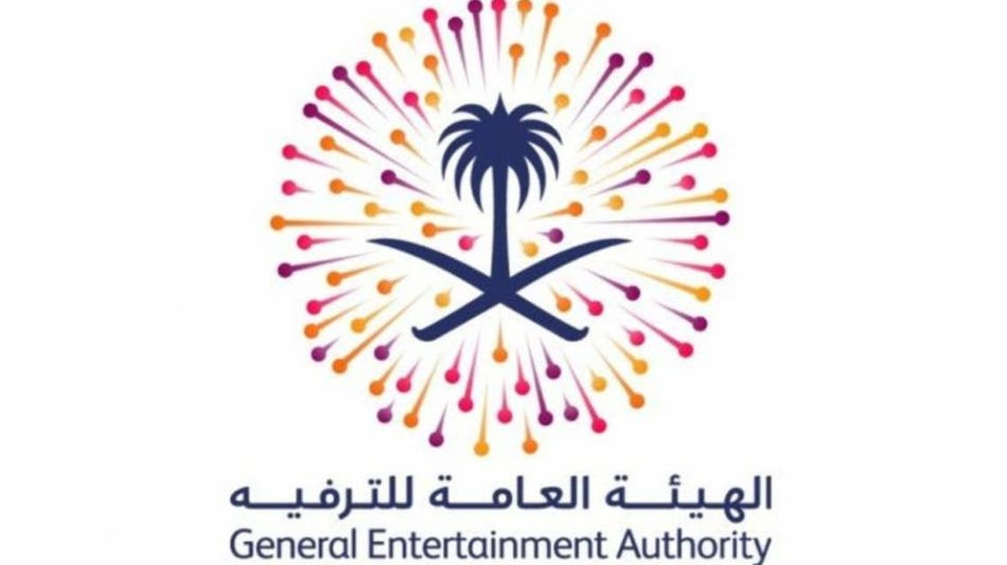 General entertainment Aurhority