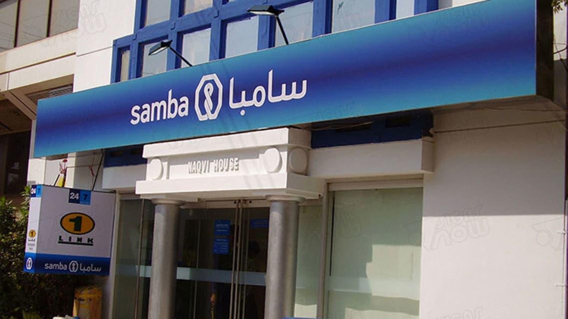 مجموعة سامبا المالية مناسبة
